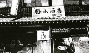 勝山酒店「大正」