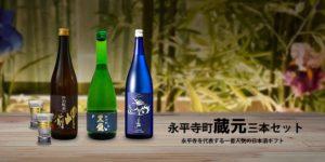 黒龍・白龍・越前岬の日本酒ギフトセット