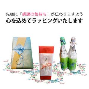 日本酒ギフトのラッピング