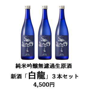純米吟醸無濾過生原酒 新酒「白龍」永平寺蔵元