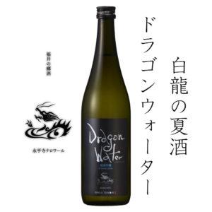 ドラゴンウォーター|白龍酒造