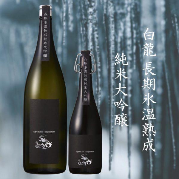 白龍 長期氷温熟成純米大吟醸