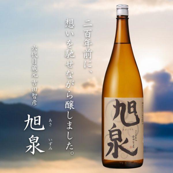 純米懐古酒旭泉