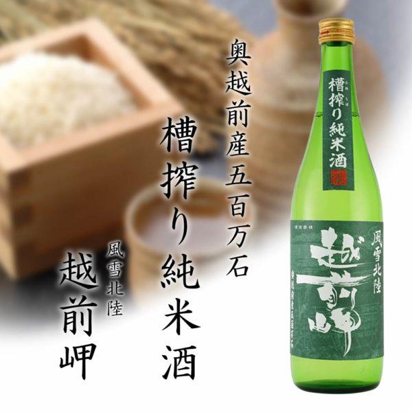 槽搾り純米酒