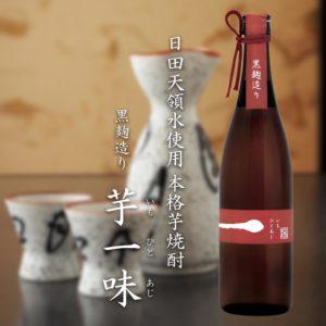 日田天領水使用 本格芋焼酎「芋一味」黒麹造り