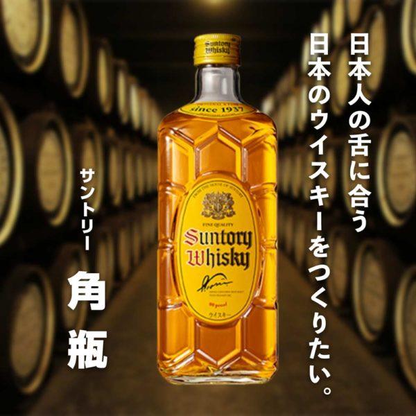 サントリー 角瓶 日本人の舌に合う日本のウイスキーをつくりたい。