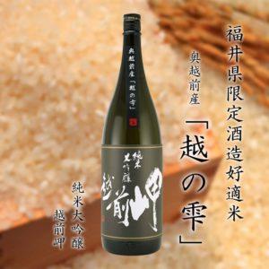 純米大吟醸「越の雫」