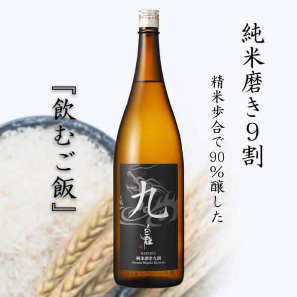 純米磨き9割
