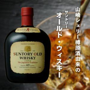 サントリー オールドウィスキー 山崎シェリー樽原酒由来の