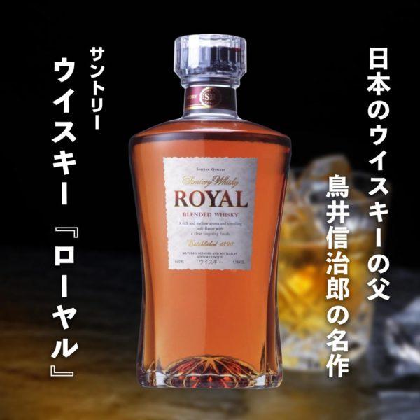 サントリー ウイスキー『ローヤルスリム』日本のウイスキーの父 鳥井信治郎の名作