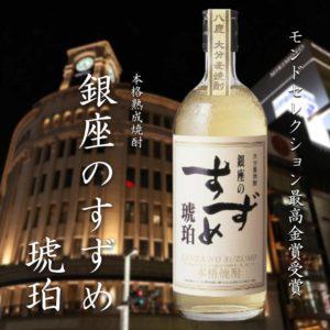 本格熟成焼酎「銀座のすずめ 琥珀」モンドセレクション最高金賞受賞