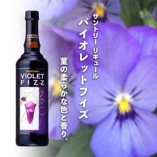 サントリー リキュール「バイオレットフイズ」菫の柔らかな色と香り。