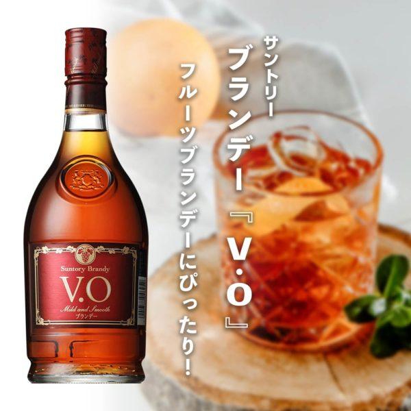 サントリー ブランデー「V.O」フルーツブランデーにぴったり!