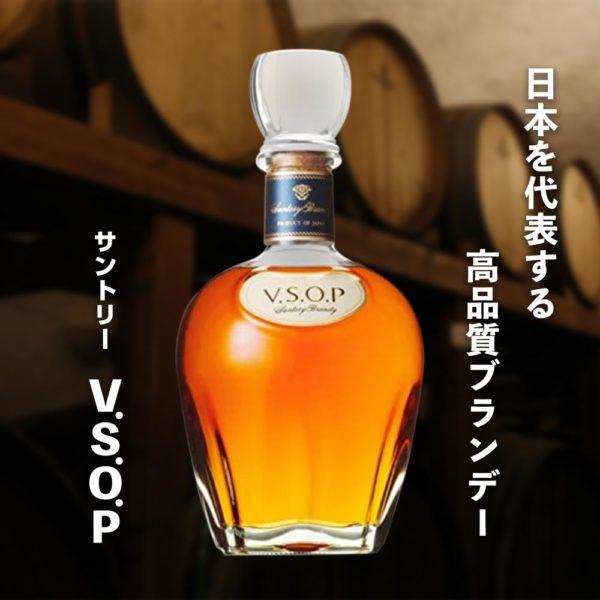 サントリー ブランデー「V.S.O.P」日本を代表する高品質ブランデー