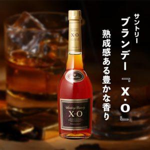 サントリー ブランデー「X・O」熟成感のある豊かな香り