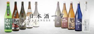 日本酒一覧バナー-Japanese sake