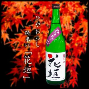 ひやおろし純米60 花垣