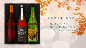 旬の食には、旬の酒 勝山酒店セレクト 福井の地酒ひやおろし三本セット
