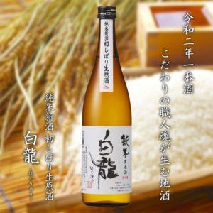 初しぼり純米生原酒|白龍酒造 令和二年一番酒こだわりの職人魂が生む地酒