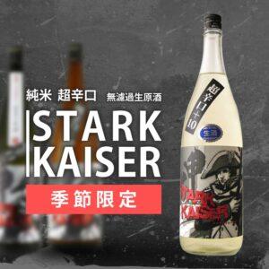 【季節限定】純米 超辛口「シュタルク・カイザー」無濾過生原酒